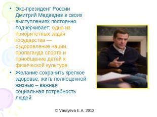 Экс-президент России Дмитрий Медведев в своих выступлениях постоянно подчёркивае