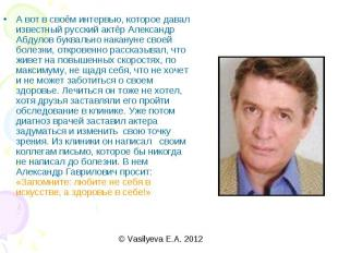 А вот в своём интервью, которое давал известный русский актёр Александр Абдулов