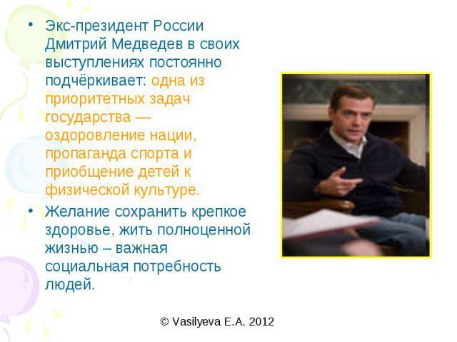 Экс-президент России Дмитрий Медведев в своих выступлениях постоянно подчёркивает: одна из приоритетных задач государства — оздоровление нации, пропаганда спорта и приобщение детей к физической культуре.Желание сохранить крепкое здоровье, жить полно…
