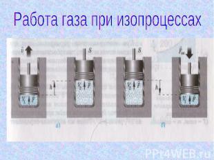 Работа газа при изопроцессах