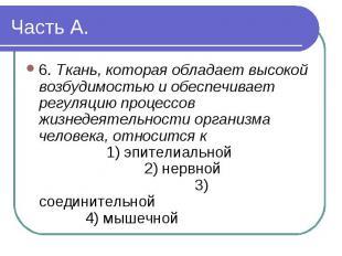 6. Ткань, которая обладает высокой возбудимостью и обеспечивает регуляцию процес