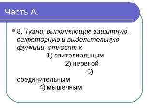 8. Ткани, выполняющие защитную, секреторную и выделительную функции, относят к 1