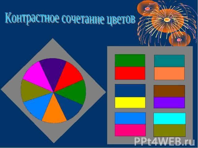 Контрастное сочетание цветов