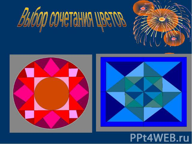 Выбор сочетания цветов