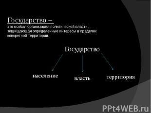 Государство – это особая организация политической власти, защищающая определенны