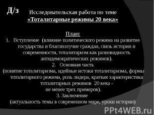 Исследовательская работа по теме«Тоталитарные режимы 20 века»План:Вступление (вл