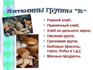 """Витамины группы """"В"""" Ржаной хлеб;Пшеничный хлеб;Хлеб из цельного зерна;Овсяная кр"""