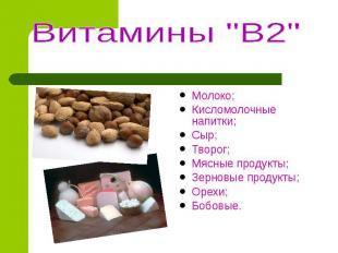"""Витамины """"В2"""" Молоко;Кисломолочные напитки;Сыр;Творог;Мясные продукты;Зерновые п"""