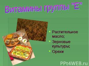 Растительное масло;Зерновые культуры;Орехи