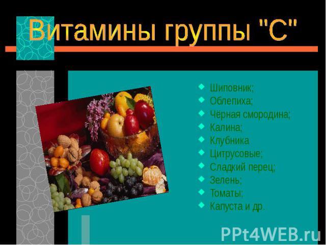 Витамины группы