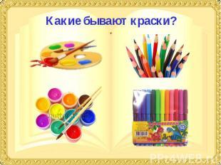 Какие бывают краски?