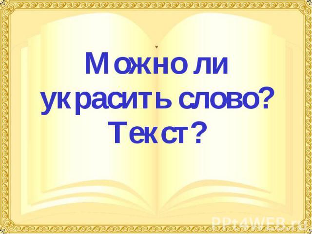 Можно ли украсить слово? Текст?