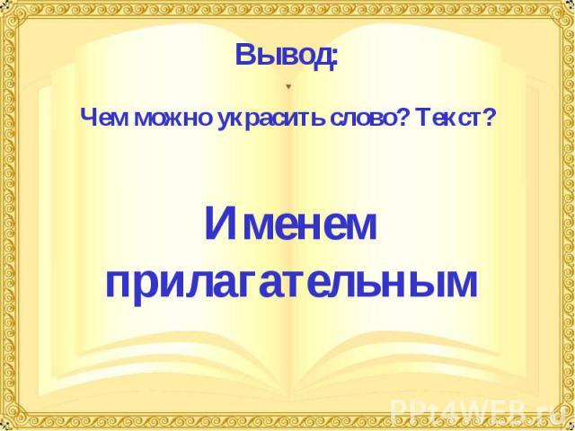 Чем можно украсить слово? Текст?Чем можно украсить слово? Текст?