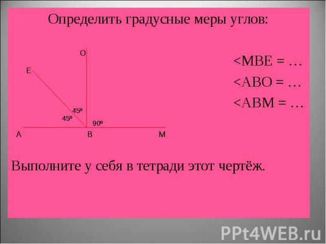 Определить градусные меры углов:
