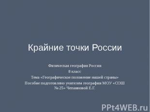 Крайние точки России Физическая география России8 классТема «Географическое поло
