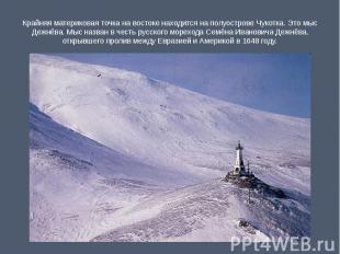 Крайняя материковая точка на востоке находится на полуострове Чукотка. Это мыс Д