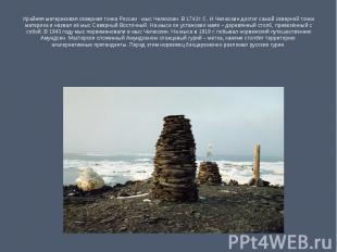 Крайняя материковая северная точка России - мыс Челюскин. В 1742г. С. И.Челюскин