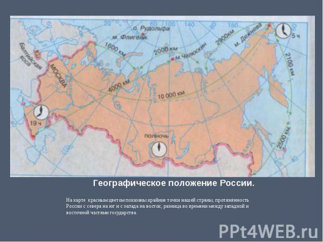 Географическое положение России. На карте красным цветом показаны крайние точки нашей страны, протяжённость России с севера на юг и с запада на восток, разница во времени между западной и восточной частями государства.
