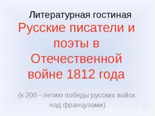 Литературная гостиная (к 200 - летию победы русских войск над французами) (к 200