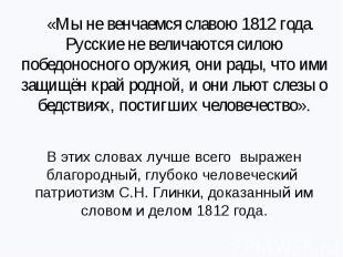 «Мы не венчаемся славою 1812 года. Русские не величаются силою победоносного ору