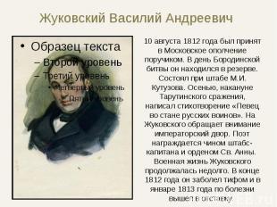 Жуковский Василий Андреевич 10 августа 1812 года был принят в Московское ополчен