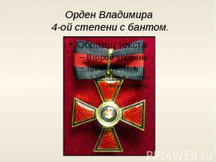 Орден Владимира 4-ой степени с бантом.