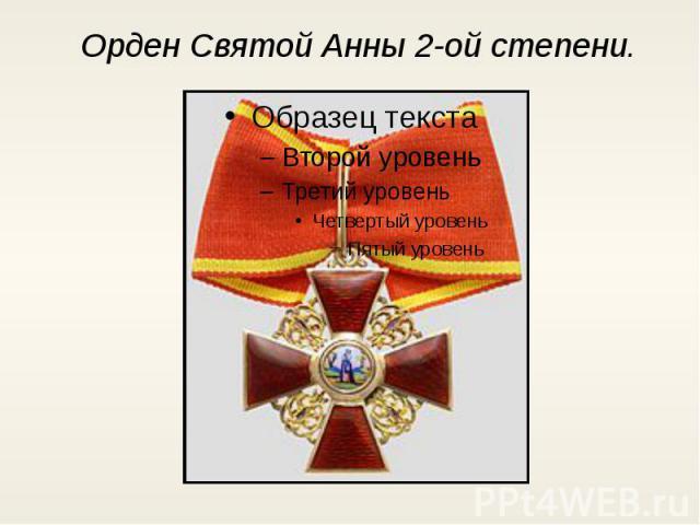 Орден Святой Анны 2-ой степени.