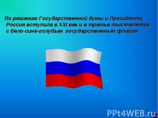 По решению Государственной думы и Президента Россия вступила в XXI век и в треть