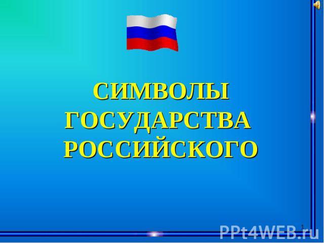 Символы государства Российского