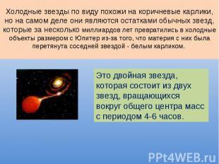 Холодные звезды по виду похожи на коричневые карлики, но на самом деле они являю