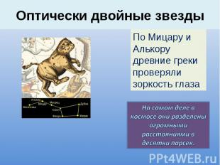 Оптически двойные звезды По Мицару и Алькору древние греки проверяли зоркость гл