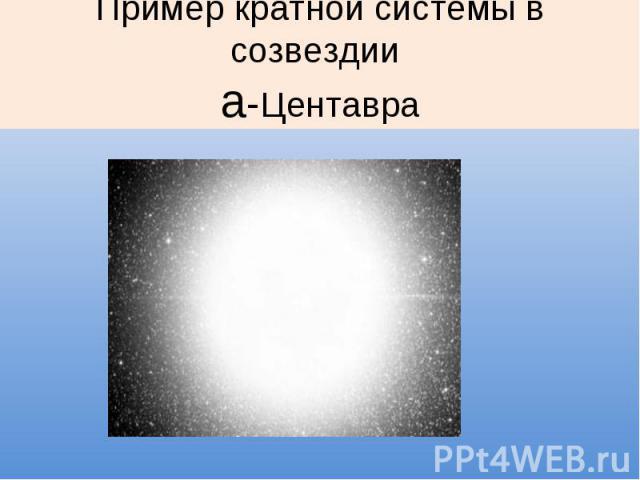 Пример кратной системы в созвездии а-Центавра