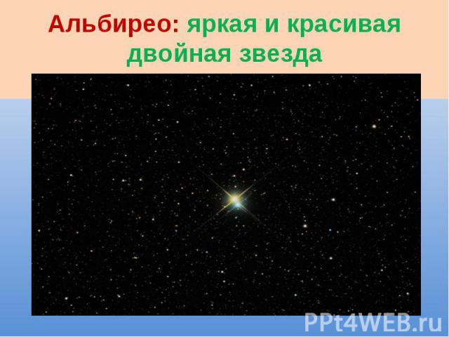 Альбирео: яркая и красивая двойная звезда