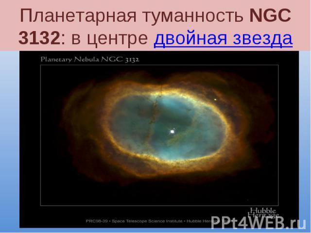 Планетарная туманность NGC 3132: в центре двойная звезда