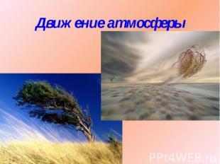 Движение атмосферы