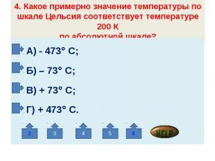 4. Какое примерно значение температуры по шкале Цельсия соответствует температур