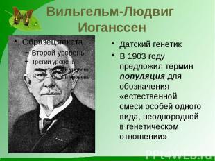 Вильгельм-Людвиг Иоганссен Датский генетикВ 1903 году предложил термин популяция