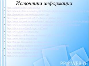 Источники информации http://anatomhuman.com/page/2/http://www.shishlena.ru/index