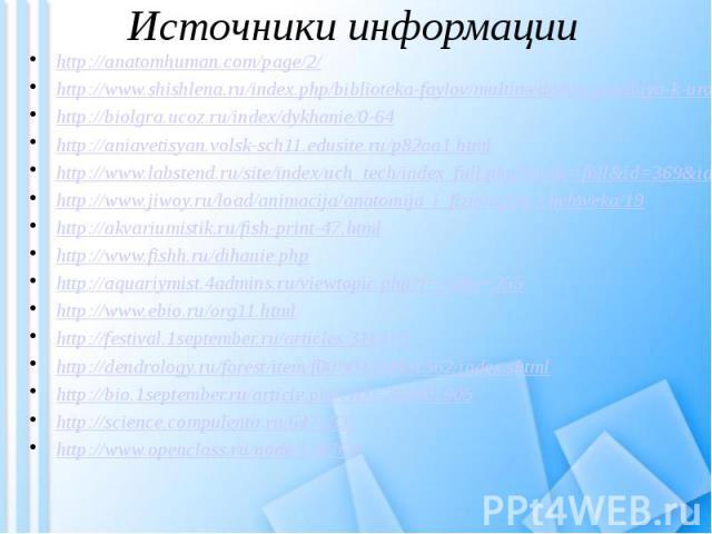 Источники информации http://anatomhuman.com/page/2/http://www.shishlena.ru/index.php/biblioteka-faylov/multimediynie-posobiya-k-urokam/umk-i-planirovanie/filmi-dlya-urokov/5-klass-prirodovedhttp://biolgra.ucoz.ru/index/dykhanie/0-64http://aniavetisy…
