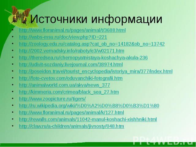 http://www.floranimal.ru/pages/animal/t/3688.htmlhttp://wsbs-msu.ru/doc/view.php?ID=221http://zoology.edu.ru/catalog.asp?cat_ob_no=14182&ob_no=13742http://2002.vernadsky.info/raboty/e3/w02171.htmhttp://theredsea.ru/chernopyatnistaya-koshachya-akula-…