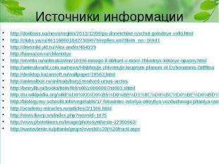 Источники информации http://donbass.ua/news/region/2011/12/09/po-donetchine-rysc