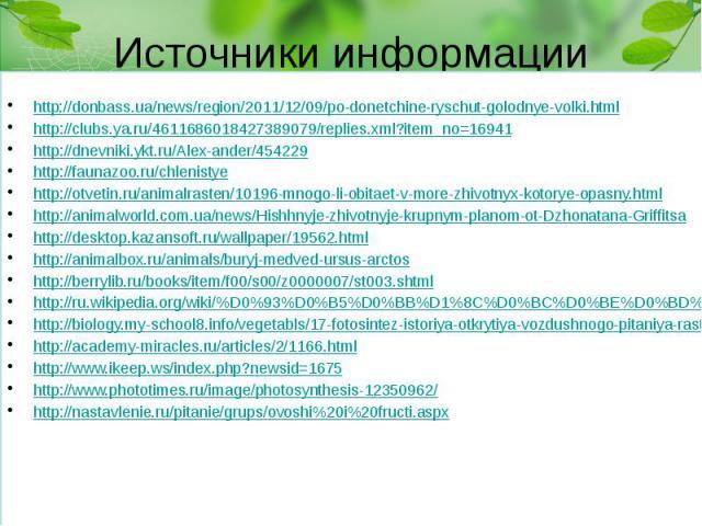 Источники информации http://donbass.ua/news/region/2011/12/09/po-donetchine-ryschut-golodnye-volki.htmlhttp://clubs.ya.ru/4611686018427389079/replies.xml?item_no=16941http://dnevniki.ykt.ru/Alex-ander/454229http://faunazoo.ru/chlenistyehttp://otveti…