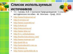Список используемых источников Т.С. Сухова, В.И. Строганов Природоведение: 5 кла
