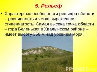 5. Рельеф Характерные особенности рельефа области – равнинность и четко выраженн