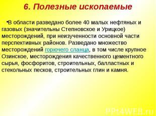 6. Полезные ископаемые В области разведано более 40 малых нефтяных и газовых (зн