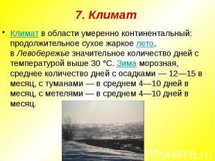 7. Климат Климатв области умеренно континентальный: продолжительное сухое жарко