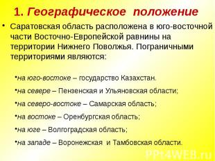 1. Географическое положение Саратовская область расположена в юго-восточной част