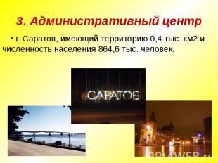 3. Административный центр г. Саратов, имеющий территорию 0,4 тыс. км2 и численно
