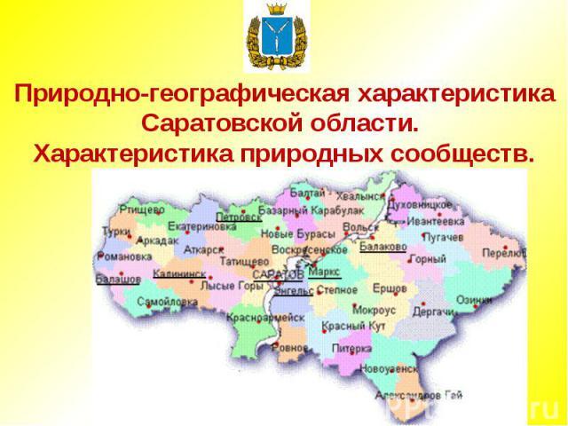 Природно-географическая характеристика Саратовской области. Характеристика природных сообществ