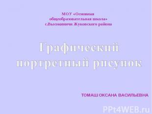 Графический портретный рисунок МОУ «Основная общеобразовательная школа»с.Высокин